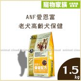 寵物家族-ANF愛恩富老犬高齡犬保健1.5kg (小顆粒)-送ANF愛恩富犬400g*1(口味隨機)