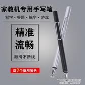 觸控筆 步步高家教機S5電容筆S3pro觸屏寫字C學習平板電腦觸控通用手寫筆 1995生活雜貨