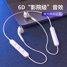適用蘋果7P無線藍芽耳機XS運動6S頸掛脖8P入耳式掛耳雙耳塞IPHONE11PRO 韓美e站