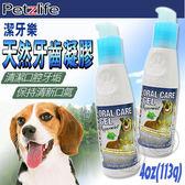 【zoo寵物商城 】潔牙樂 天然牙齒凝膠 4oz(113.4g)