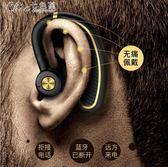 無線藍芽耳機掛耳式開車耳塞式迷你超小運動超長待機蘋果「Chic七色堇」