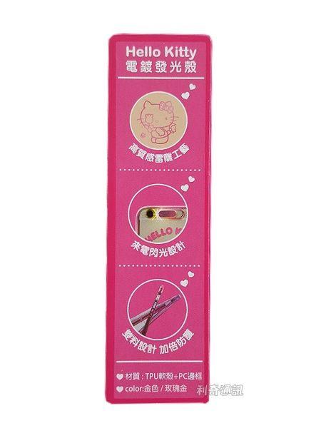 Hello Kitty 雷雕發光軟殼 [皇冠] 玫瑰金 iPhone 6 / 6S (4.7吋)【三麗鷗正版授權】