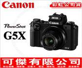 可傑 CANON PowerShot G5X 類單眼 內建電子觀景窗