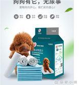 狗狗尿墊寵物用品泰迪用尿不濕貓尿片100片加厚寵物吸水墊 優家小鋪