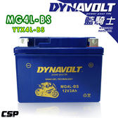 【DYNAVOLT 藍騎士】MG4L-BS 機車電瓶電池(12V)