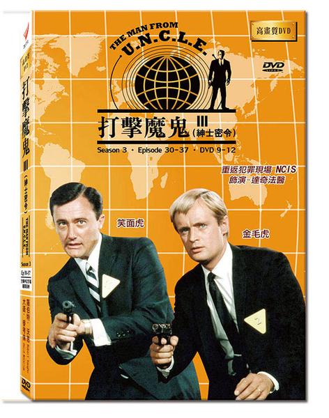 新動國際【打擊魔鬼 第三季】THE MAN FROM U.N.C.L.E. Season 3 精裝版4DVD