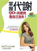 (二手書)掌握代謝,90%的肥肉會自己消失(暢銷紀念版)