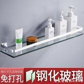 衛生間置物架浴室收納墻上壁掛式洗漱臺化妝品免打孔廁所鏡前玻璃 NMS漾美眉韓衣