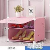 迷你組裝小型鞋柜簡易經濟型省空間卡通可愛多層門口LB3488【原創風館】