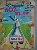【書寶二手書T4/兩性關係_JDP】環遊世界一周-友和&繪里的607天蜜月旅行_田友和、吉田繪里
