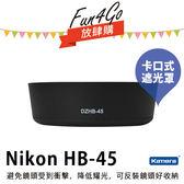 放肆購 Kamera Nikon HB-45 卡口式遮光罩 AF-S DX 18-55mm F3.5-5.6 G VR AF-S DX 18-55mm F3.5-5.6 G II ED 可反裝鏡頭