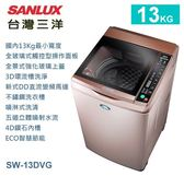 【佳麗寶】-留言加碼折扣(台灣三洋SANLUX)13公斤DD超音波變頻洗衣機(SW-13DVG)