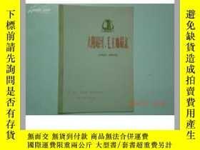 二手書博民逛書店太陽最紅,毛主席最親罕見(女聲獨唱 鋼琴伴奏)9740 付林 人