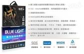 膜力威 專利抗藍光Iphone 7/8滿版白/黑