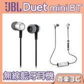 JBL Duet mini BT 藍牙耳機 銀色,8小時音樂播放,一對二雙待機,附衣領固定夾+收納袋,分期0利率