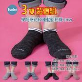 Footer ZH59 L號,XL號 (厚襪) 學院感花紗運動船短襪 3雙組;除臭襪;蝴蝶魚戶外