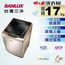 留言加碼折扣享優惠SANLUX 台灣三洋17公斤[ SW-17DVGS ] 超音波單槽洗衣機