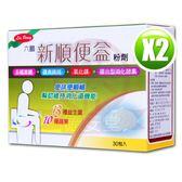 六鵬 新順便益粉劑(30包/盒)x2