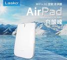 106/5/14 前送好禮~ 美國 Lasko AirPad 白朗峰 超薄空氣清淨機 HF25640TW