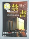 【書寶二手書T4/翻譯小說_OFI】禁書-100部曾被禁的世界經典作品_卡洛萊茲,伯德,索瓦