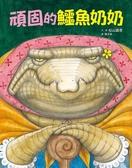 (二手書)頑固的鱷魚奶奶
