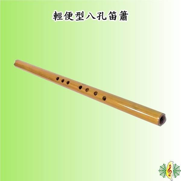 珍琴 洞簫 南簫 短簫 八孔簫 台製 台灣製造 八孔 苦竹 笛簫 (C調 D調)