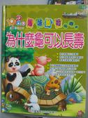 【書寶二手書T4/少年童書_XGU】為什麼龜可以長壽?_九童國際文化