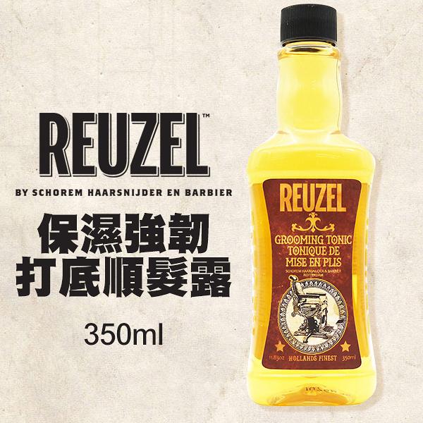REUZEL保濕強韌打底順髮露 350ml Grooming Tonic【PQ 美妝】