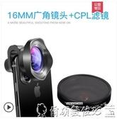 廣角鏡頭 專業高清人像手機鏡頭單反通用廣角微距魚眼長焦三合一套裝蘋果華為拍照攝像頭 爾碩LX
