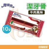 摩爾思潔牙骨 牛肉風味10g/零食【寶羅寵品】