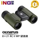 【24期0利率】Olympus 8×21 RC II WP 防水望遠鏡 橄欖綠 元佑公司貨
