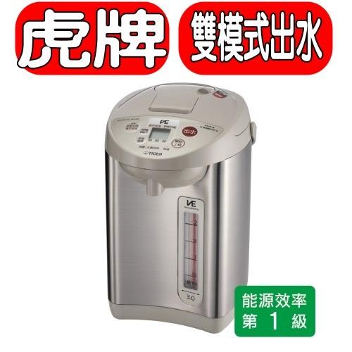 虎牌【PVW-B30R】日本製造2.9L超節能VE電氣熱水瓶
