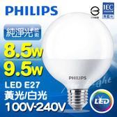 【有燈氏】PHILIPS 飛利浦 LED E27 8.5W 9.5W 大圓珍珠 球型 球泡 燈泡【LED-E27G93】