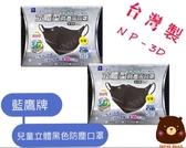 口罩 藍鷹牌 兒童立體黑色/全黑/酷黑防塵口罩  NP-3DS 黑色 防塵口罩 防霾口罩 束帶式口罩 50片/1盒