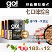 【毛麻吉寵物舖】go! 鮮食利樂貓餐包 七口味混搭 182g 12件組 貓餐包/鮮食
