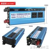 逆變器車載逆變器12V24V48V轉220V家用500W2200W3000W電源轉換器LX爾碩