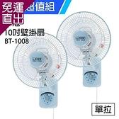 華冠 《2入超值組》10吋單拉壁扇/電風扇 BT-1008x2【免運直出】