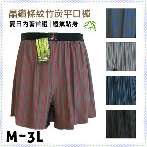 【衣襪酷】晶鑽條紋竹炭纖維平口褲 同色4件超值組 台灣製造 男內褲 四角內褲