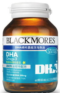 Blackmores澳佳寶 DHA濃縮深海魚油 60粒 ★4.5月媽媽好骨力優惠★【躍獅】