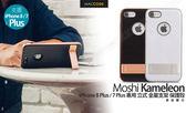 Moshi Kameleon iPhone 8 Plus / 7 Plus 專用 立式 金屬支架 保護殼 公司貨