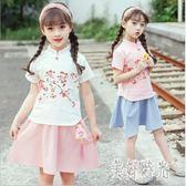 女童漢服 2019夏季新款古裝古裝中國風盤扣套裝女短袖兩件套 aj3935『美好時光』