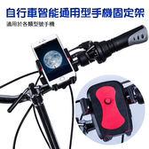自行車智能通用型手機固定架 單車 腳踏車 手機支架