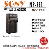 攝彩@樂華 Sony NP-FE1 專利快速充電器 NPFE1 相容原廠 壁充式充電器 1年保固 T11 T33 L1