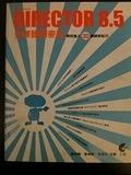 二手書博民逛書店 《DIRECTOR 8.5多娸體開麥啦!帶您進入3D網》 R2Y ISBN:9578232918│顏志翰.李