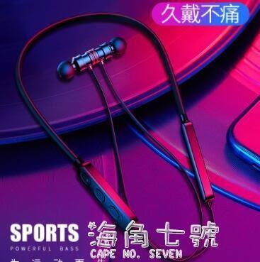 無線運動藍芽耳機5.0雙耳跑步掛耳式適用vivo蘋果oppo華為手機 海角七號