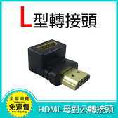 【HDMI 公對母 接頭】L角 彎頭 對接頭 轉接頭 清晰 HDMI 1.4版 支援螢幕/電腦/3C HDMI轉換延長