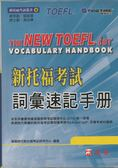 (二手書)新托福考試詞彙速記手册 = The new TOEFL iBT vocabulary handbook