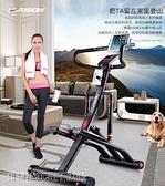 踏步機美國HARISON漢臣原地踏步機家用腳踏機帶扶手登山機健身器材MKS 快速出貨
