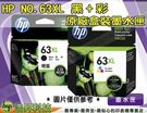 NO.63XL 黑+彩 原廠盒裝