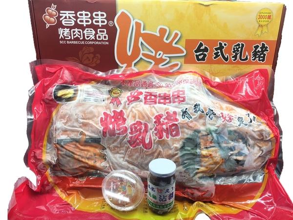 ❤限宅配❤免運費❤企業採購第一❤香串串❤台式烤乳豬❤中秋節 烤肉 露營 晚會 宴客❤